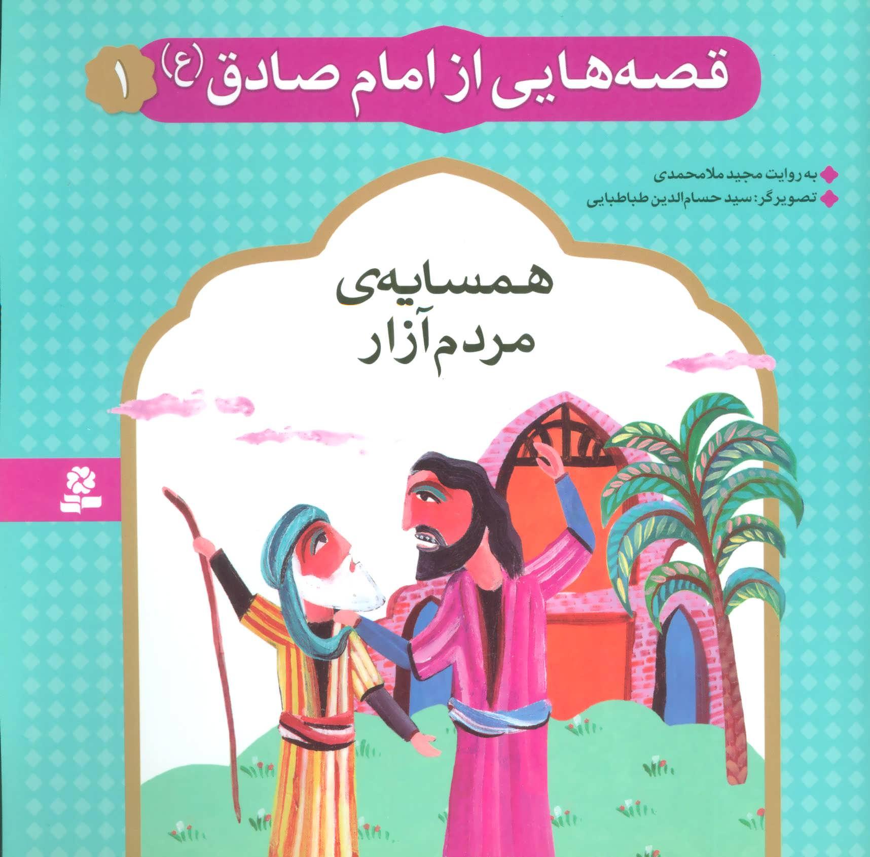 قصه هایی از امام صادق (ع) 1 (همسایه ی مردم آزار)،(گلاسه)