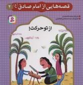 قصه هایی از امام صادق (ع) 2 (از تو حرکت!)،(گلاسه)