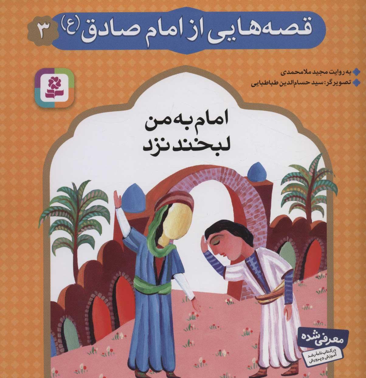 قصه هایی از امام صادق (ع) 3 (امام به من لبخند نزد)،(گلاسه)