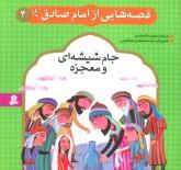 قصه هایی از امام صادق (ع) 4 (جام شیشه ای و معجزه)،(گلاسه)