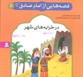 قصه هایی از امام صادق (ع) 5 (در خرابه های شهر)،(گلاسه)