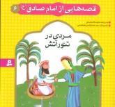 قصه هایی از امام صادق (ع) 6 (مردی درتنور آتش)،(گلاسه)