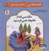 قصه هایی از امام صادق (ع) 7 (مگسی که از خلیفه نمی ترسید)،(گلاسه)