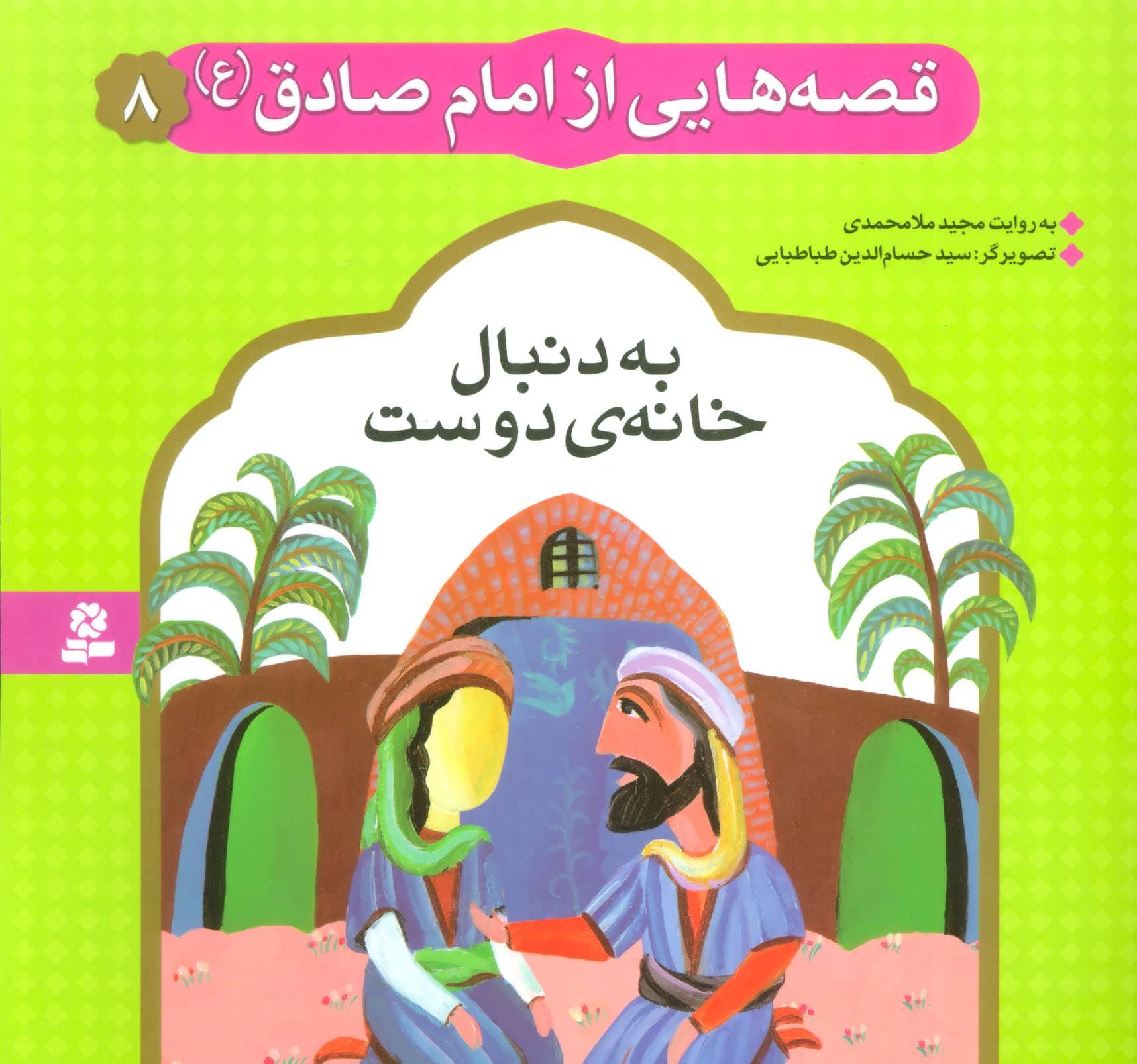 قصه هایی از امام صادق (ع) 8 (به دنبال خانه ی دوست)،(گلاسه)