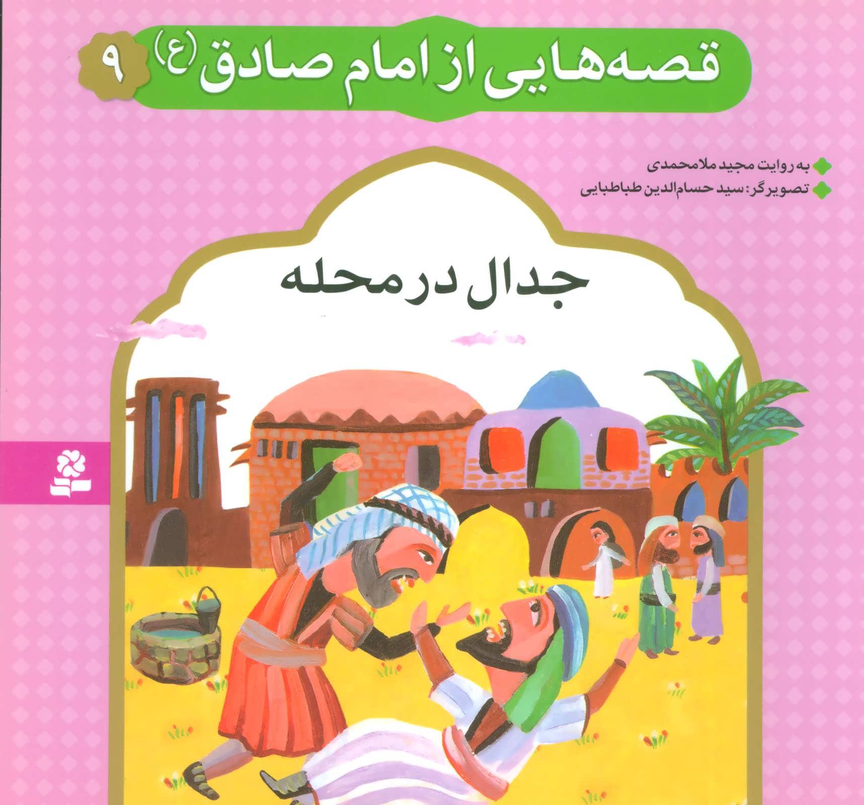 قصه هایی از امام صادق (ع) 9 (جدال در محله)،(گلاسه)
