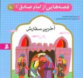 قصه هایی از امام صادق (ع)10 (آخرین سفارش)،(گلاسه)