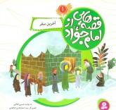 قصه هایی از امام جواد (ع) 1 (آخرین سفر)،(گلاسه)