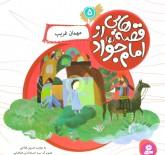 قصه هایی از امام جواد (ع) 5 (مهمان غریب)،(گلاسه)
