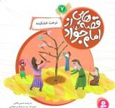 قصه هایی از امام جواد (ع) 7 (درخت خشکیده)،(گلاسه)