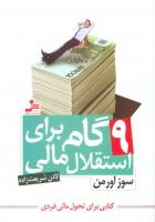 9 گام برای استقلال مالی (کتابی براب تحول مالی فردی)