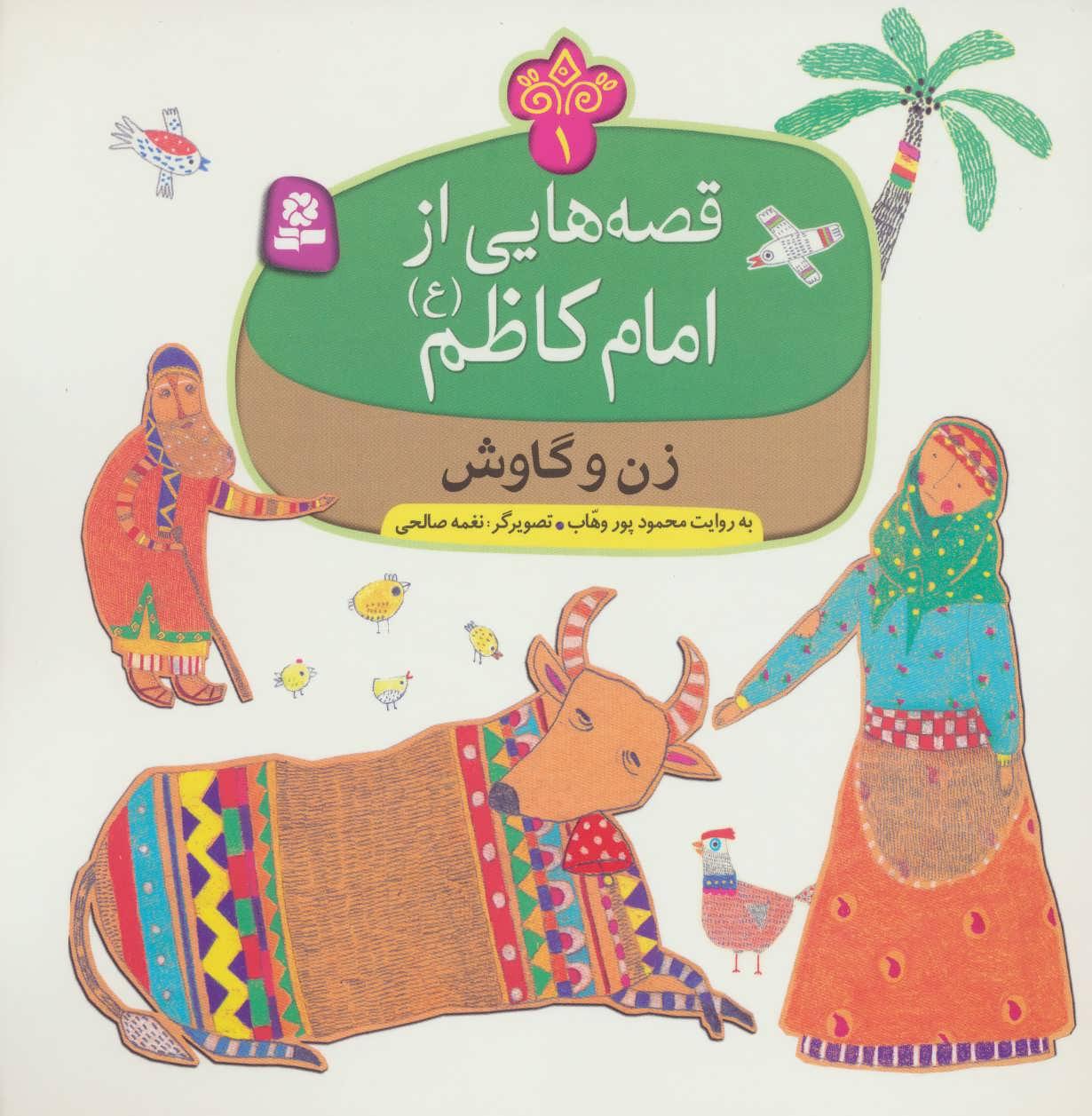 قصه هایی از امام کاظم (ع) 1 (زن و گاوش)،(گلاسه)
