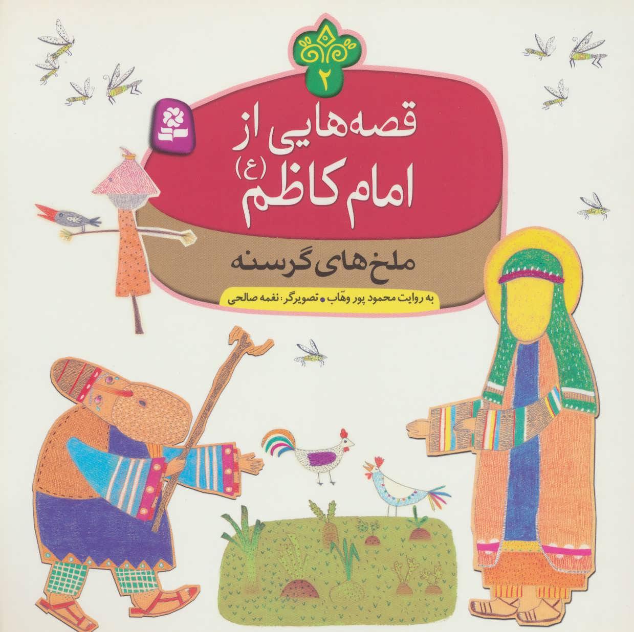 قصه هایی از امام کاظم (ع) 2 (ملخ های گرسنه)،(گلاسه)