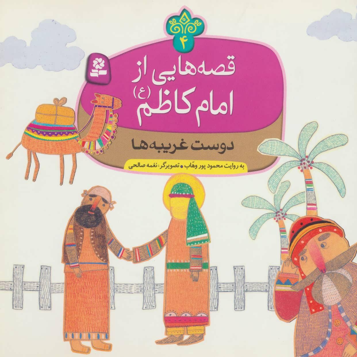 قصه هایی از امام کاظم (ع) 4 (دوست غریبه ها)،(گلاسه)