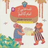 قصه هایی از امام کاظم (ع) 7 (دزد و مرد مهربان)،(گلاسه)