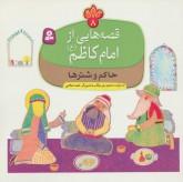 قصه هایی از امام کاظم (ع) 8 (حاکم و شترها)،(گلاسه)