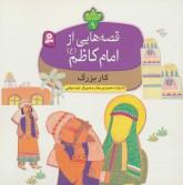 قصه هایی از امام کاظم (ع) 9 (کار بزرگ)،(گلاسه)