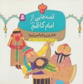 قصه هایی از امام کاظم (ع)10 (هارون و لباس زیبا)،(گلاسه)