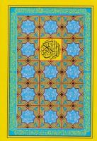 قرآن کریم18