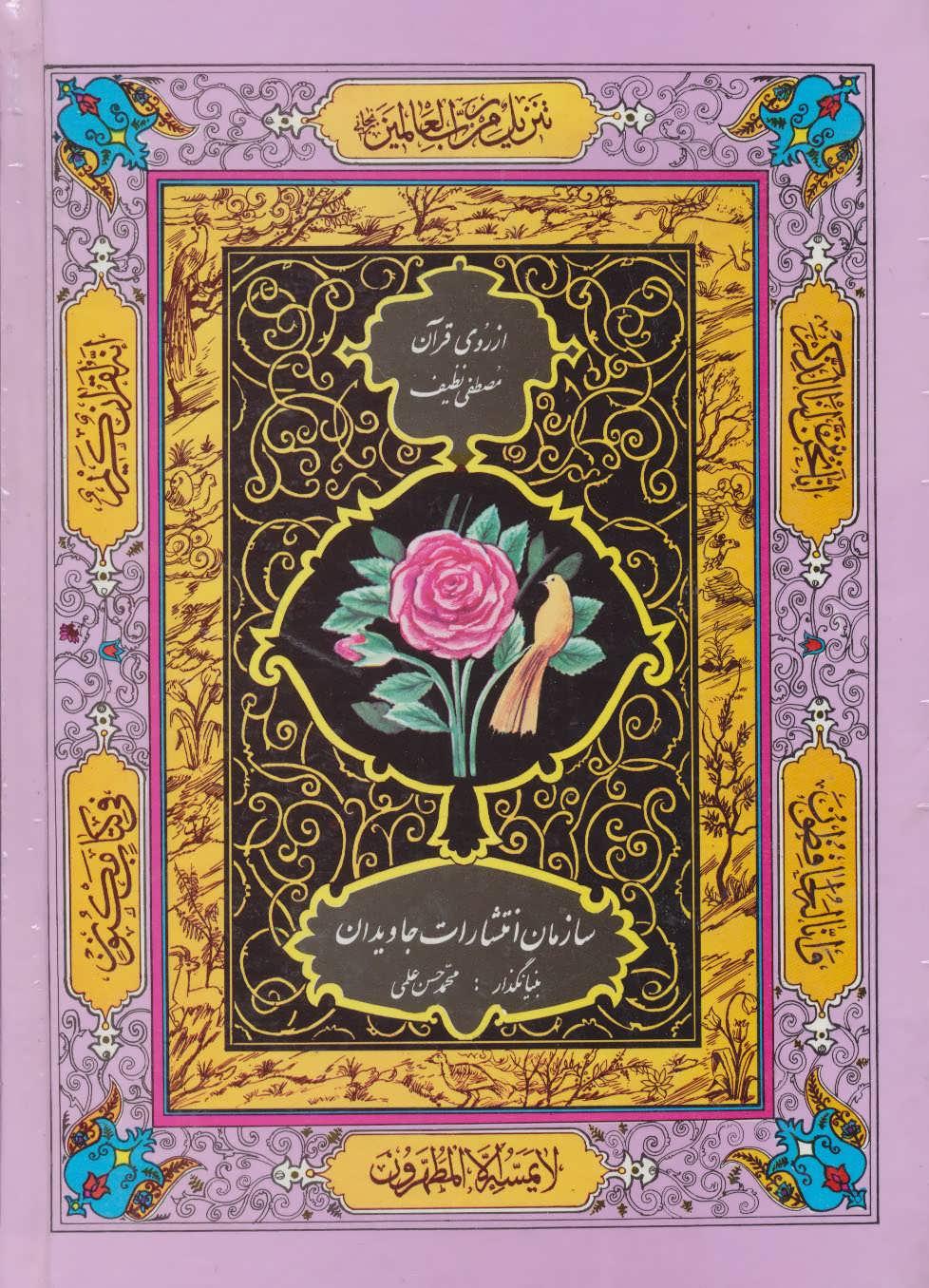 قرآن کریم19