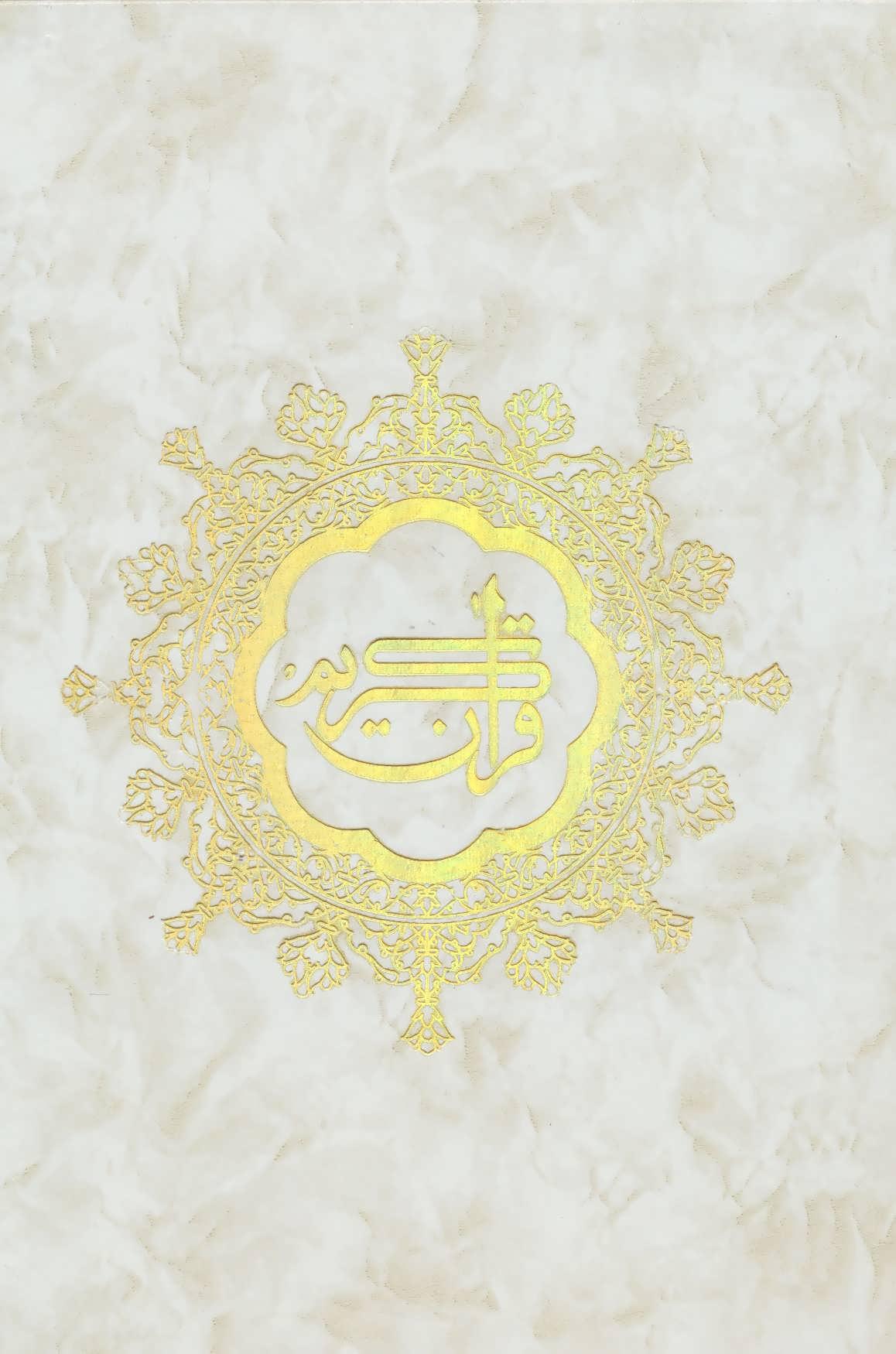 قرآن کریم 3