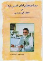 مصاحبه های امام خمینی (ره) در نجف،قم و پاریس