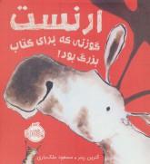 ارنست گوزنی که برای کتاب بزرگ بود! (گلاسه)