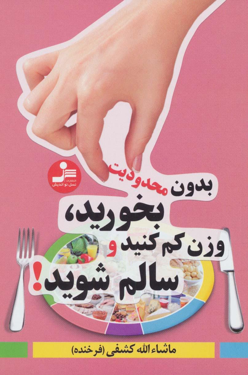 بدون محدودیت بخورید،وزن کم کنید و سالم شوید!