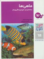 چرا و چگونه68 (ماهی ها:ساختمان بدن،شیوه ی زندگی و رفتار)