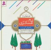 قصه هایی از امام عسکری (ع) 2 (سکه های گم شده)،(گلاسه)