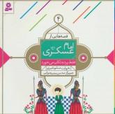 قصه هایی از امام عسکری (ع) 4 (فقط پرده تکان می خورد)،(گلاسه)