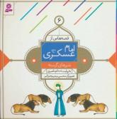 قصه هایی از امام عسکری (ع) 6 (شیرهای گرسنه)،(گلاسه)