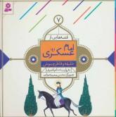 قصه هایی از امام عسکری (ع) 7 (خلیفه و قاطر چموش)،(گلاسه)