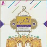 قصه هایی از امام عسکری (ع) 8 (حاکم و مرد کشاورز)،(گلاسه)