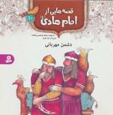 قصه هایی از امام هادی (ع)10 (دشمن مهربانی)،(گلاسه)