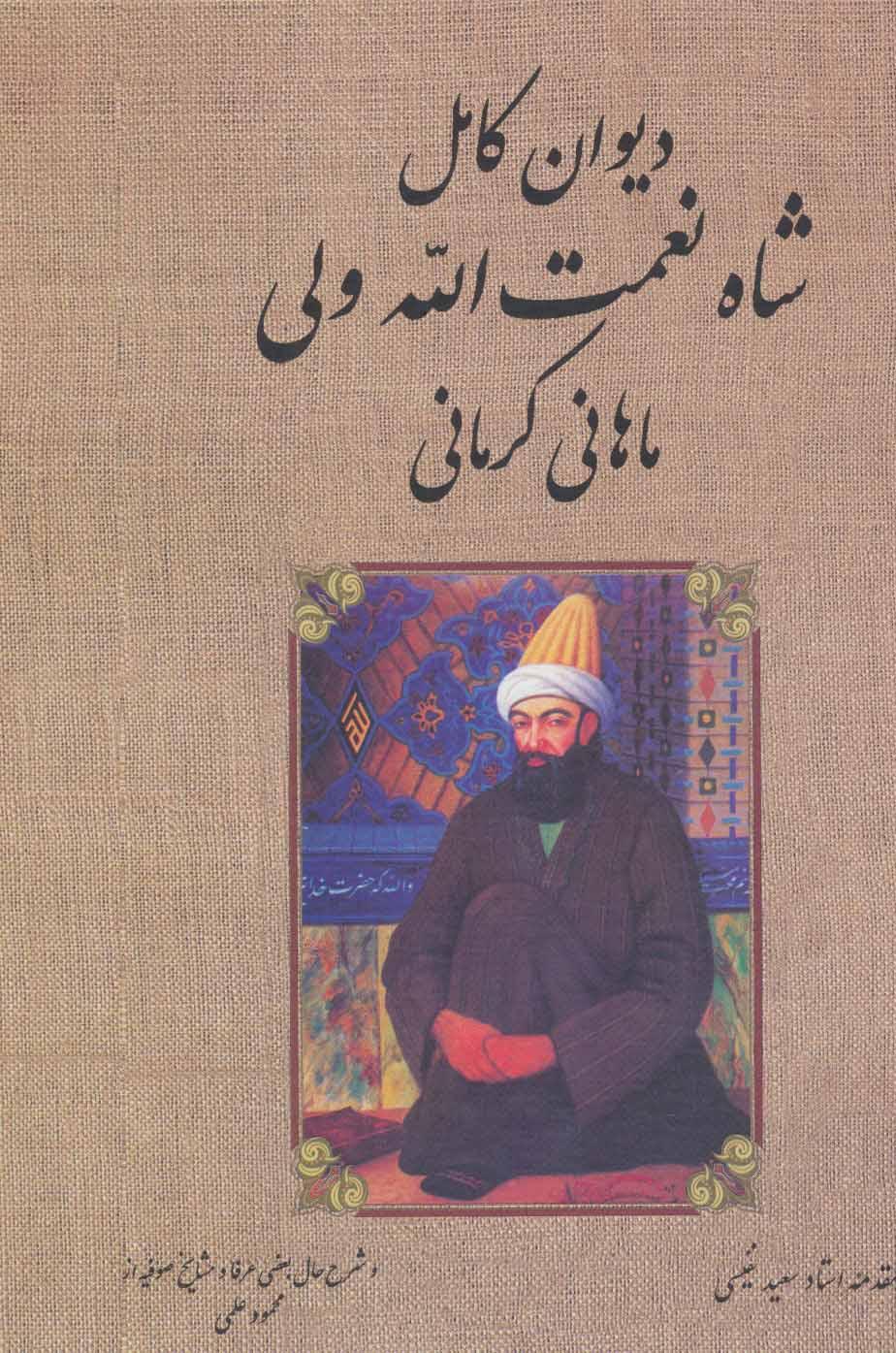 دیوان کامل شاه نعمت الله ولی ماهانی کرمانی