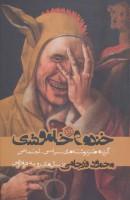خنده و خاموشی (گزیده طنز نوشته های سیاسی-اجتماعی محمود فرجامی در سال های رو به فراموشی)