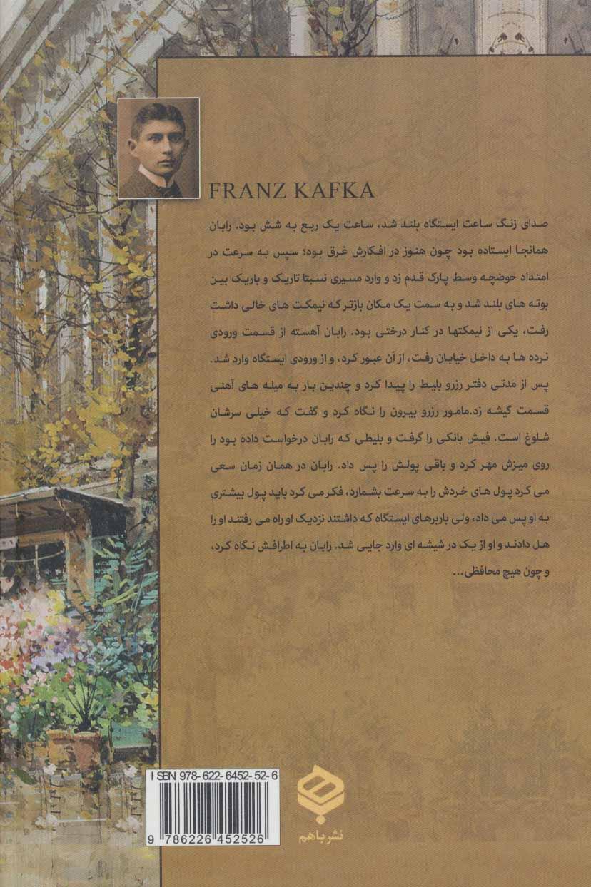 از نگاه کافکا