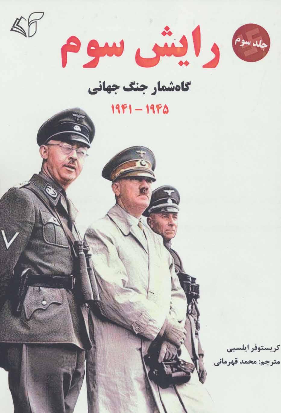 رایش سوم 3 (گاه شمار جنگ جهانی،1945-1941)