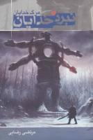 نبرد خدایان 3 (مرگ خدایان)