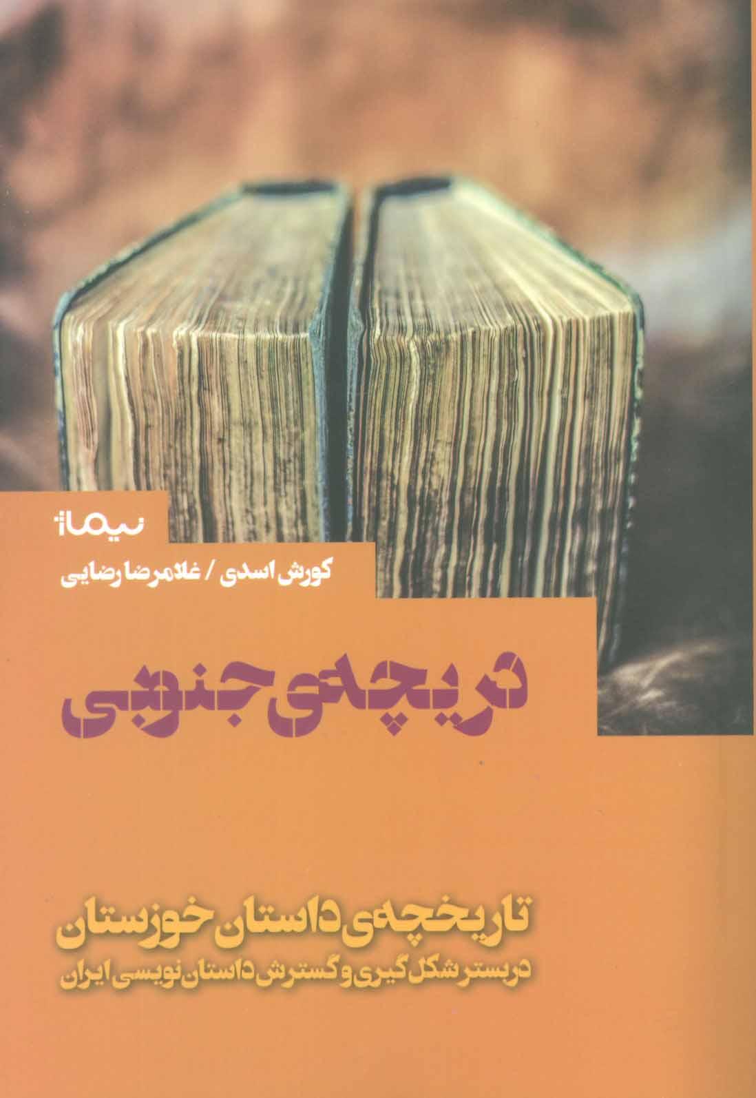 دریچه ی جنوبی (تاریخچه ی داستان خوزستان)،(کتاب بوطیقا)