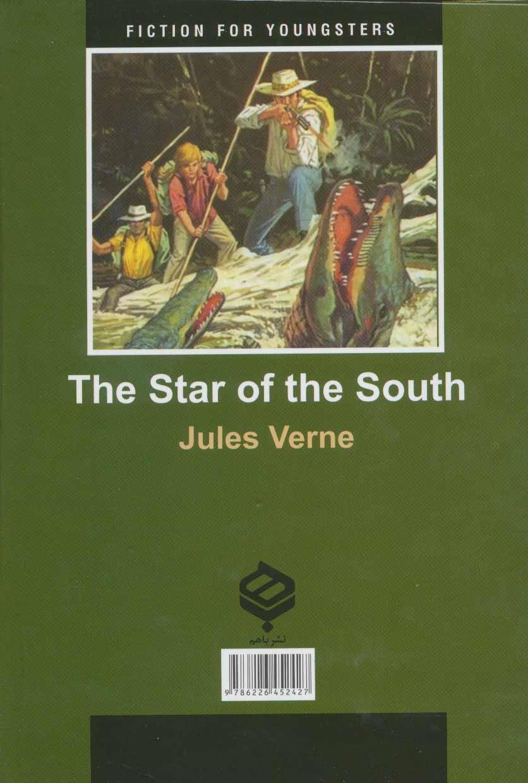 ستاره جنوب (ادبیات داستانی جهان برای نوجوانان)