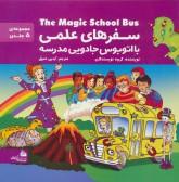مجموعه سفرهای علمی با اتوبوس جادویی مدرسه (گلاسه)