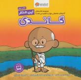 این منم گاندی (آدم های معمولی جهان را تغییر می دهند!)،(گلاسه)