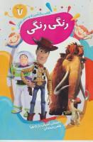 کتاب رنگ آمیزی و دفتر نقاشی رنگی رنگی 7 (داستان اسباب بازی ها-عصر یخبندان)،(سیمی)