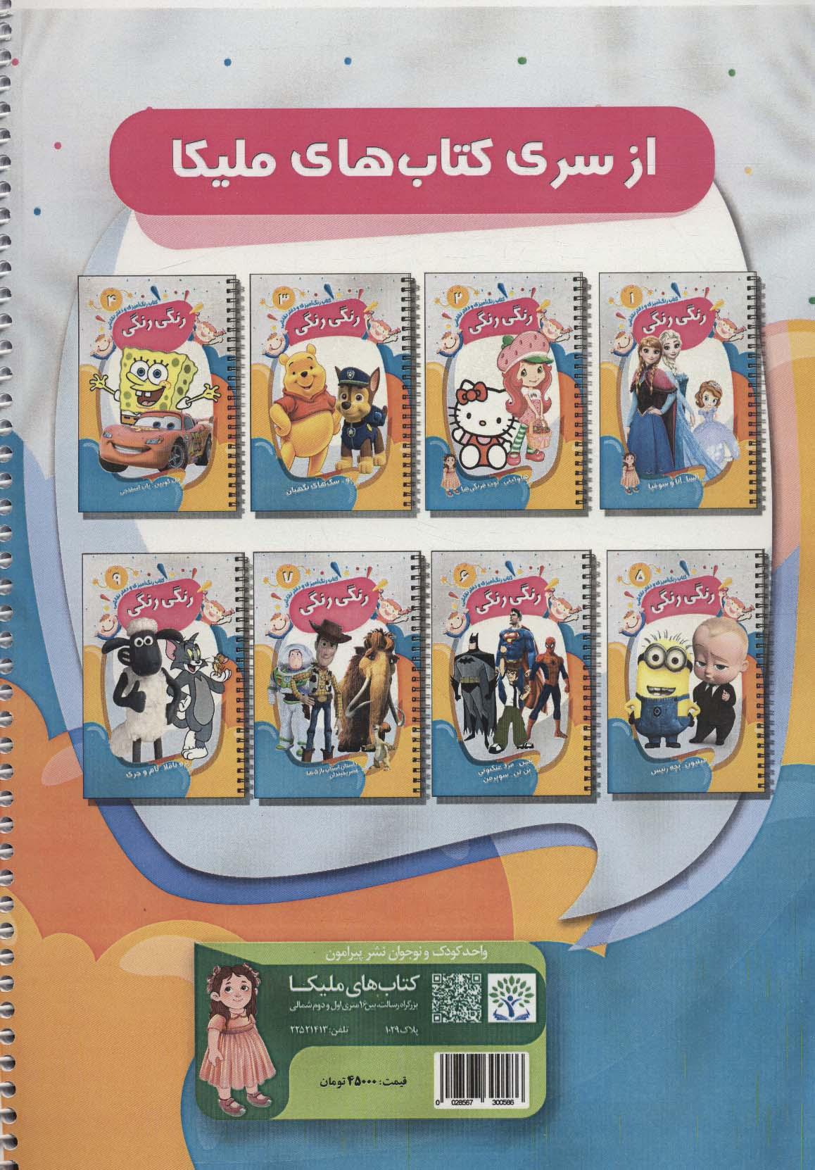 کتاب رنگ آمیزی و دفتر نقاشی رنگی رنگی 8 (دورا-روبی رنگین کمانی خرس های مهربون)،(سیمی)