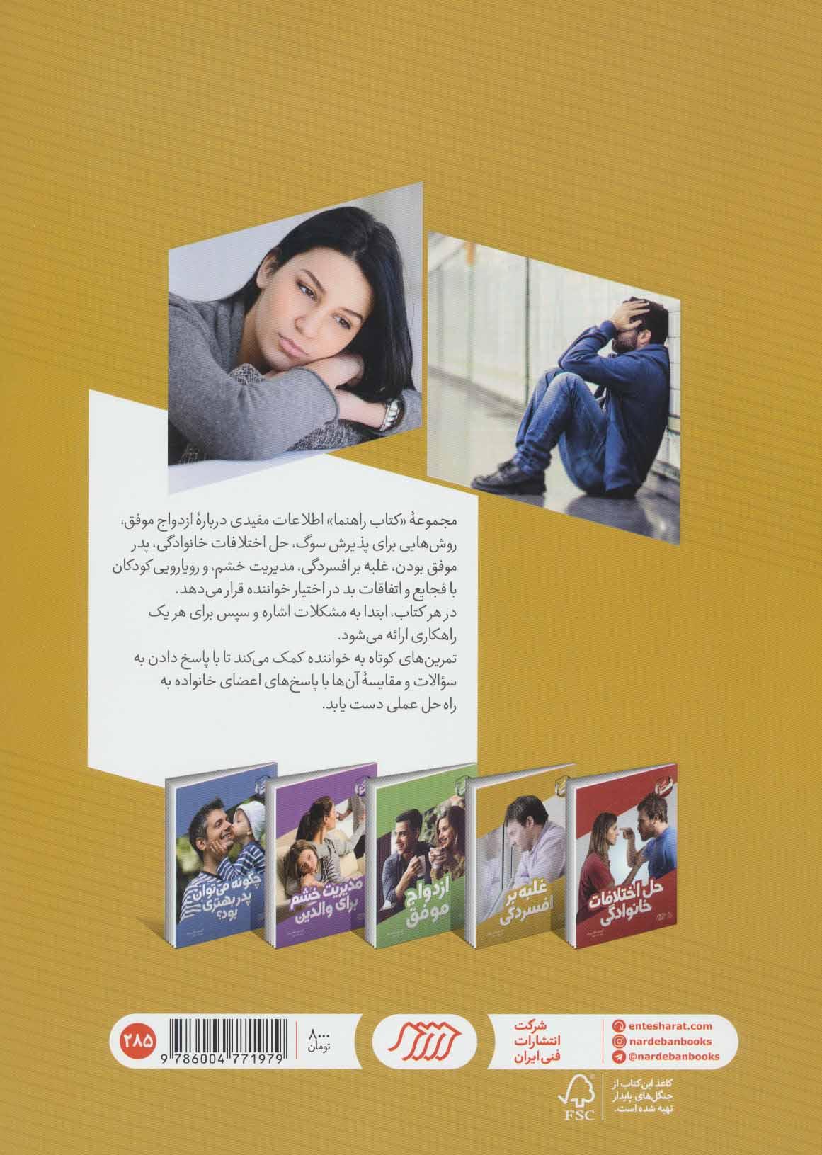 غلبه بر افسردگی (کتاب راهنما)