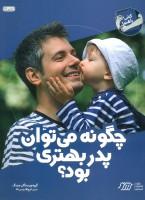 چگونه می توان پدر بهتری بود؟ (کتاب راهنما)