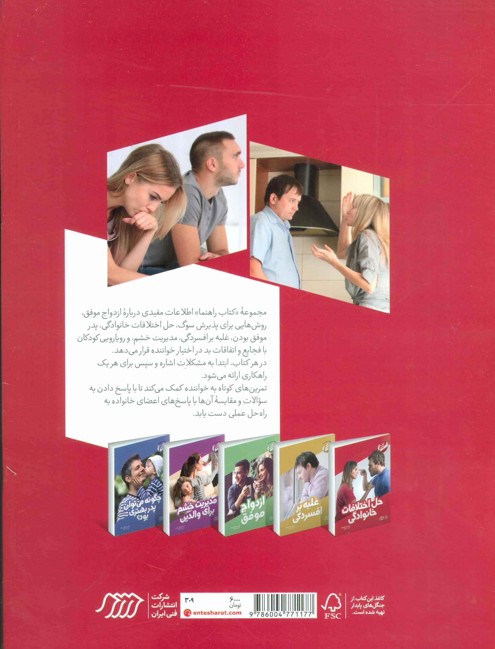 حل اختلافات خانوادگی (کتاب راهنما)