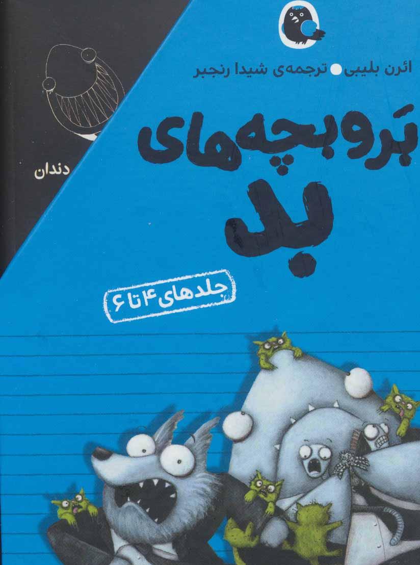 مجموعه بروبچه های بد (جلدهای 4تا6)،(3جلدی،باقاب)