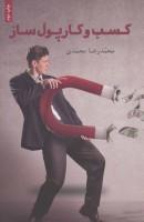 کسب و کار پول ساز (راهنمای کسب و کارهای کوچک در ایران)